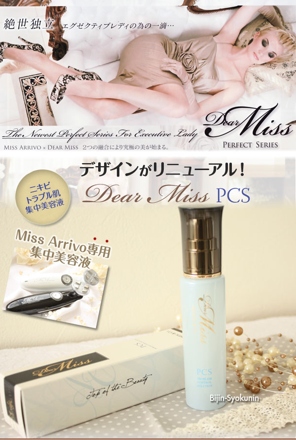 Dear Miss pcs【30ml】