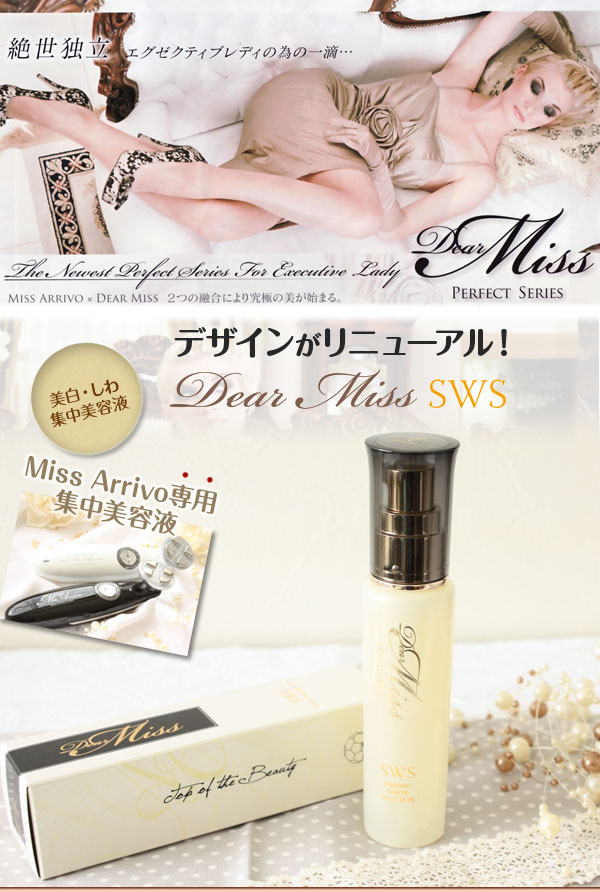 Dear Miss SWS【30ml】