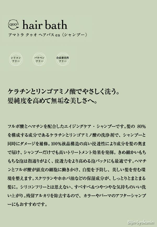 アマトラ クゥオ ヘアバス es 【シャンプー】400ml