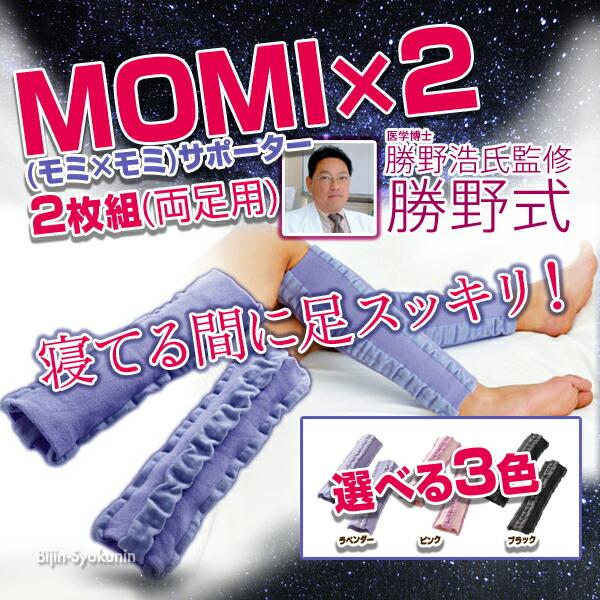 勝野式 MOMI×2(モミ×モミ)