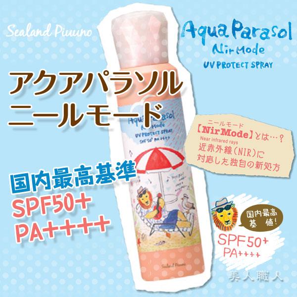 AquaParasol アクアパラソル