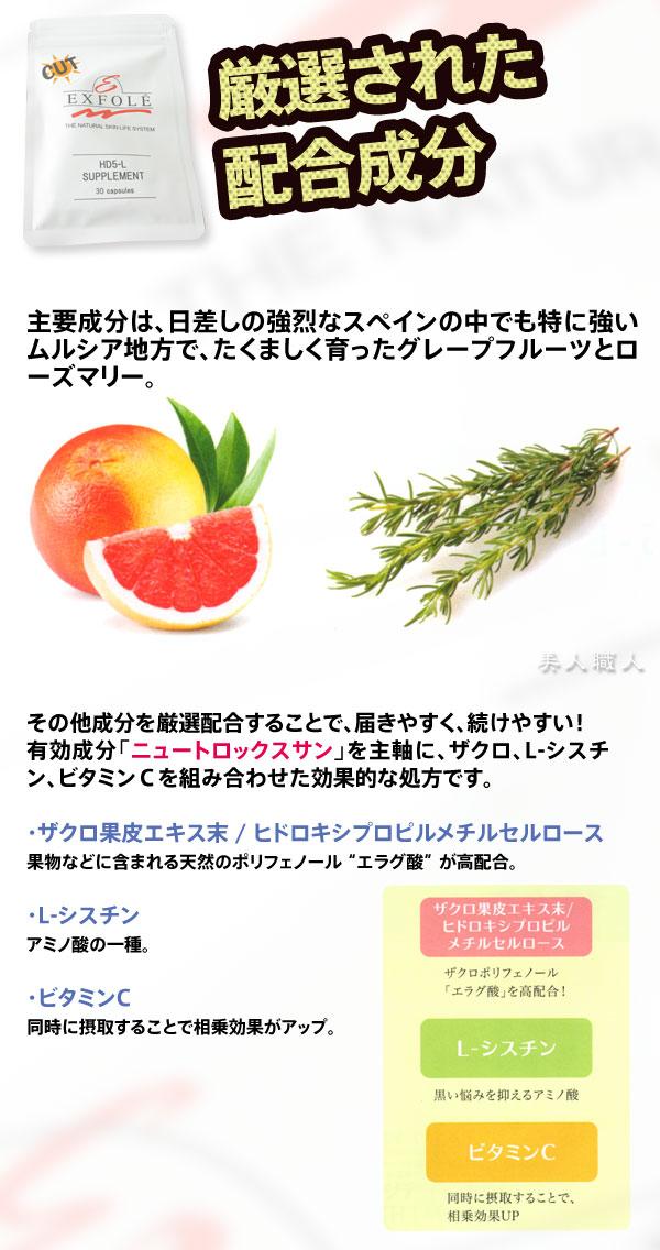 日焼け止めサプリ HD5-L