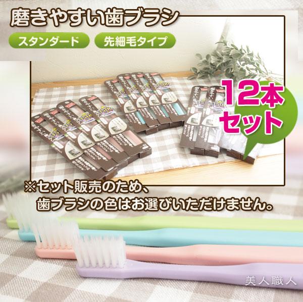 LT-02 磨きやすい歯ブラシ(先細)