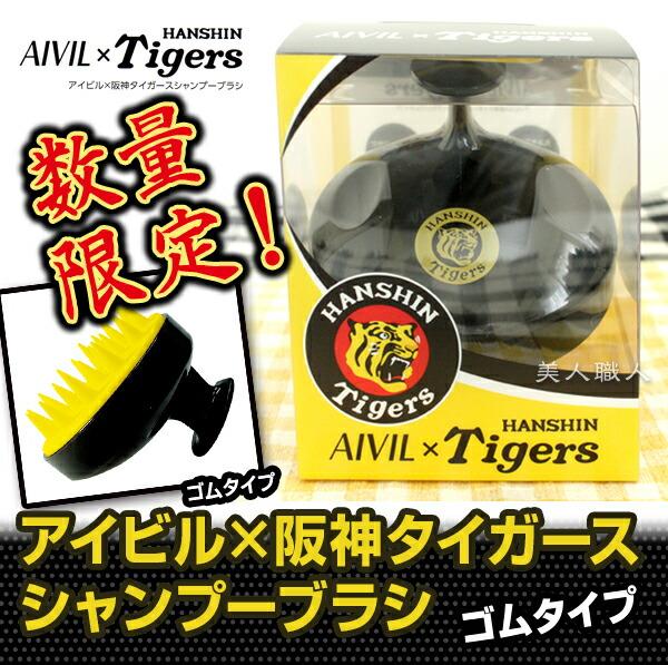 アイビル×阪神タイガースシャンプーブラシ