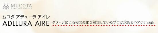 ムコタ アデューラアイレ【MUCOTA】【中川美容研究所】