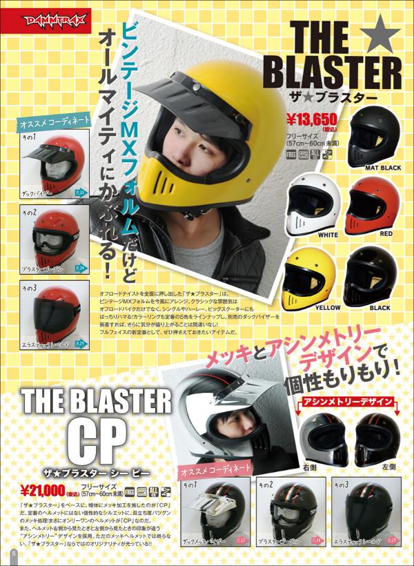 blaster-muzi1.jpg