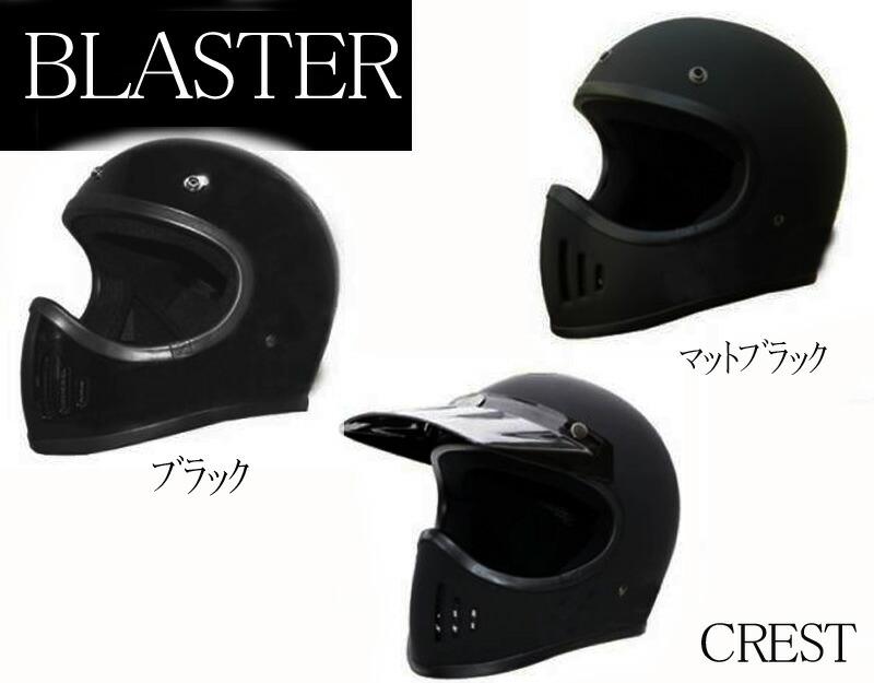 blaster-muzi2.jpg