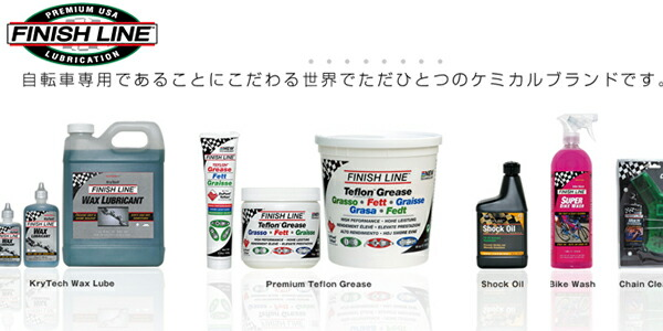 FINISH LINE/フィニッシュライン 自転車専用ケミカルブランド