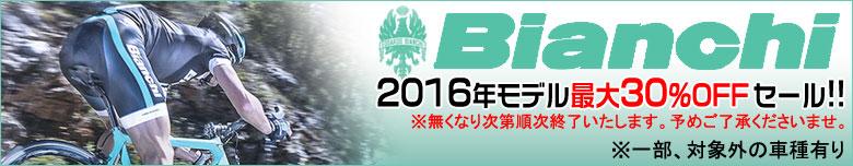 ビアンキ2017年モデル予約受付開始!