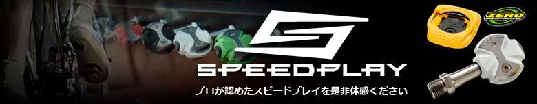 スピードプレイ