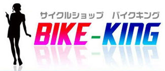 バイクキング