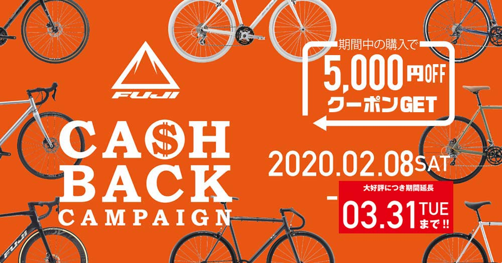 fujiキャッシュバックキャンペーン
