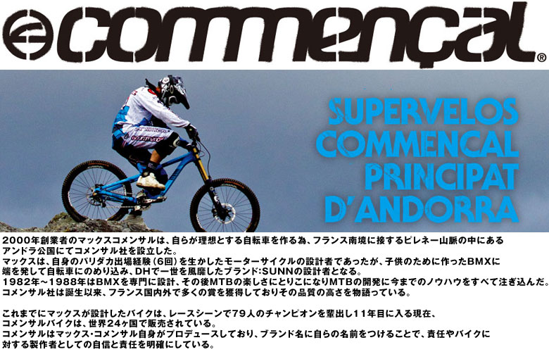 コメンサル commencal