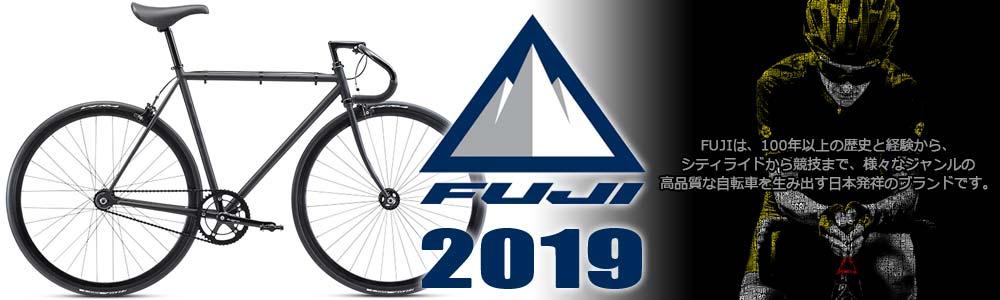 FUJI 2019モデル