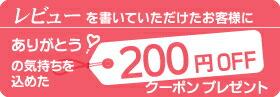 レビューを書いていただけたお客様に200円OFFクーポンプレゼント