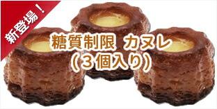 糖質制限カヌレ(3個入り)