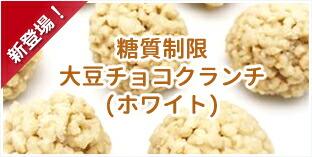 大豆チョコクランチ(ホワイト)
