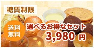 選べるお得なセット送料無料3980円