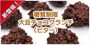 大豆チョコクランチ(ミルク)