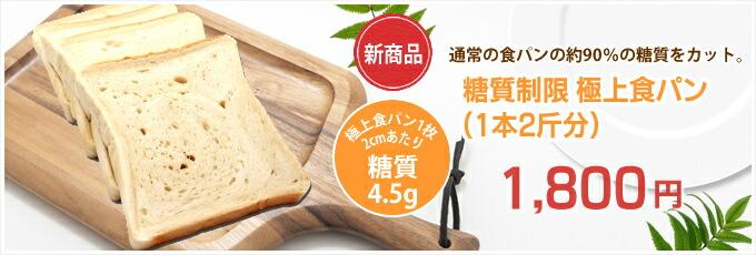 糖質制限 極上食パン(1本2斤分)
