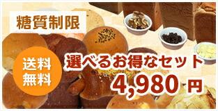 選べるお得なセット送料無料4980円