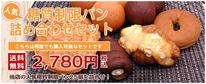 糖質制限 人気パン詰合せセット(25個入り)