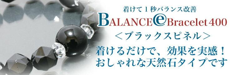 着けて秒バランス改善 バランスEブレスレット400<ブラックスピネル>着けるだけで効果を実感!おしゃれな天然石タイプです。