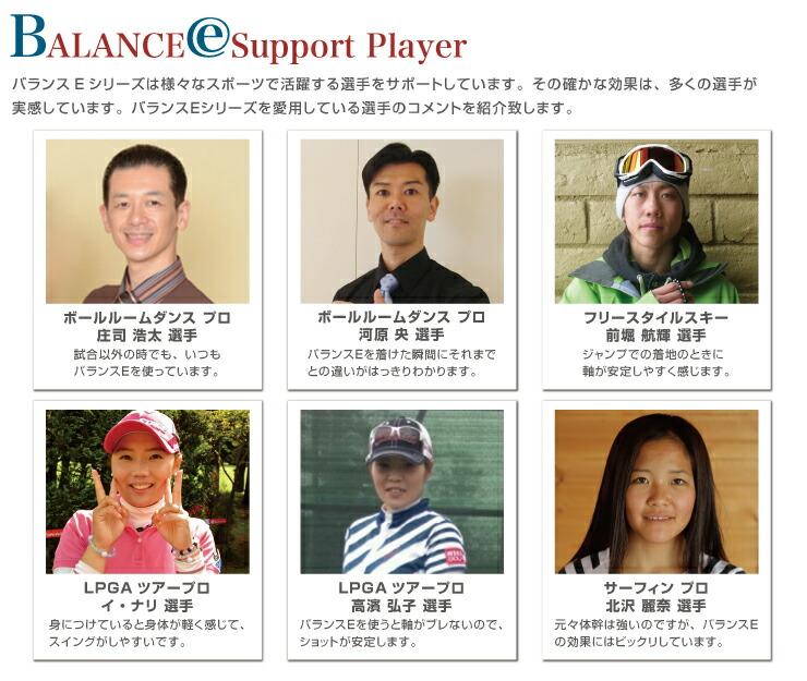 バランスEシリーズ サポート選手