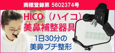 hico ハイコ 美鼻補整器具-