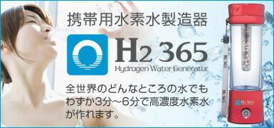 携帯用水素水製造器 H2 365