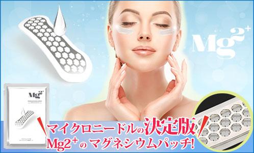 マグネシウムアイパッチマスク