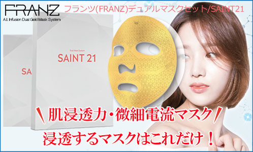 微細電流マスク