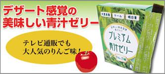 プレミアム青汁ゼリー 15g×30包