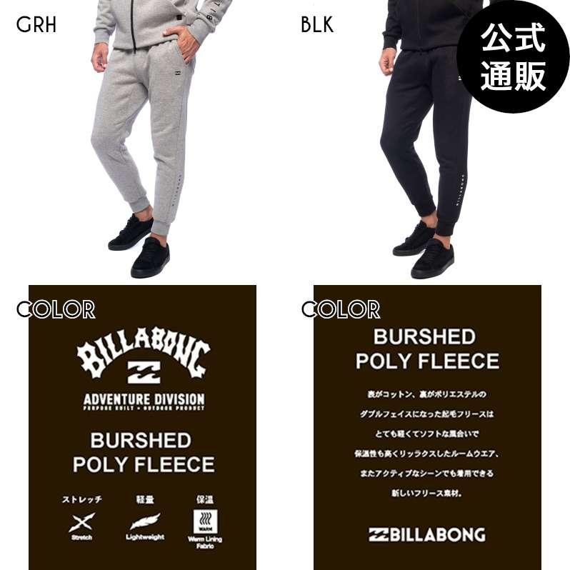 2021 ビラボン メンズ 【A/Div.】 BURSHED POLY FLEECE セットアップ パンツ 【2021年秋冬モデル】