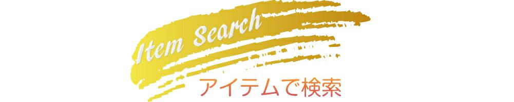 アイテム検索バナー