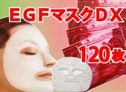 EGFマスク