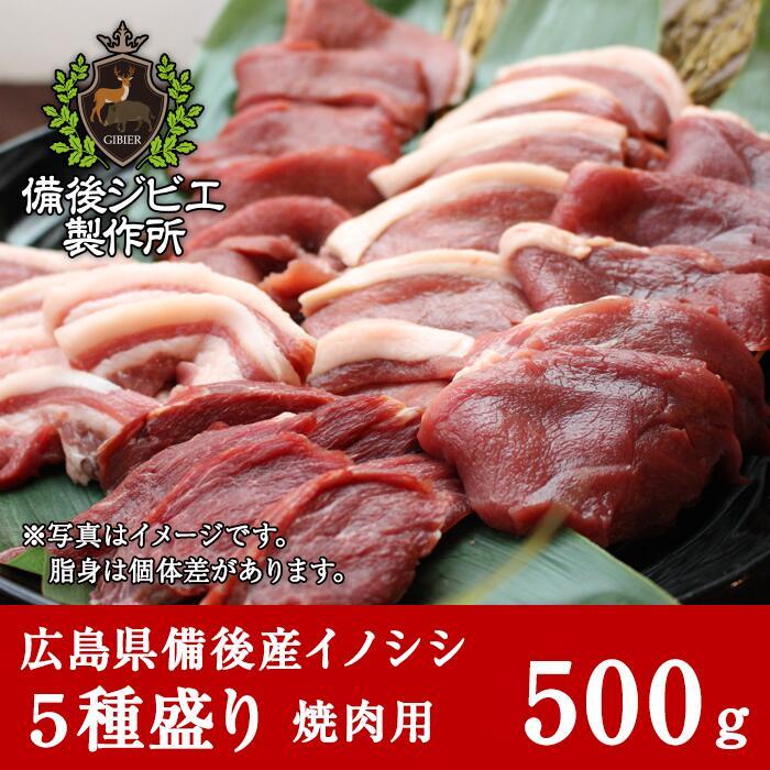 天然猪 焼肉用 5種盛合せ
