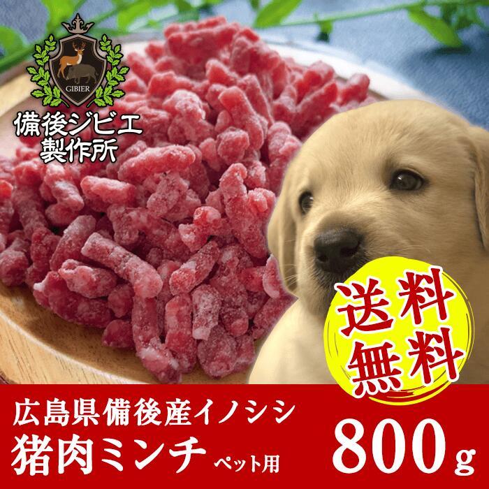天然猪 ペット用 パラパラミンチ肉