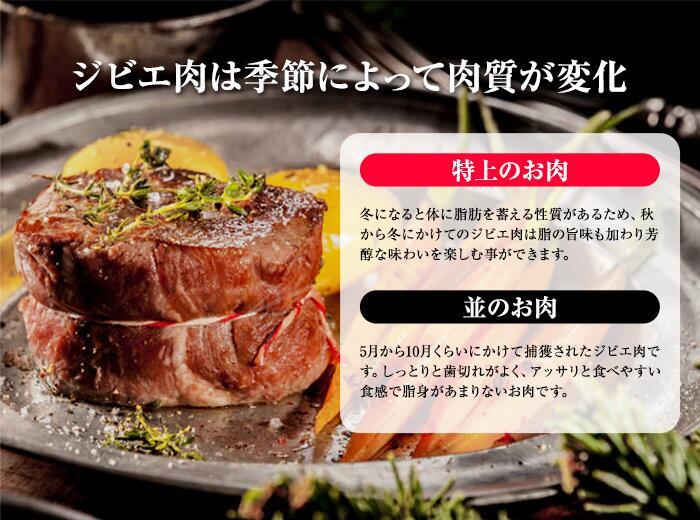 ジビエ肉は季節によって肉質が変化