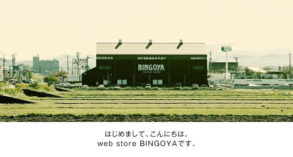 はじめまして、こんにちは。web store BINGOYAです
