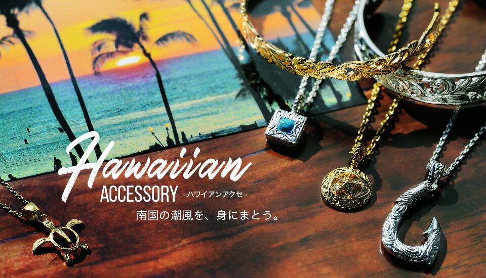 ハワイアン特集