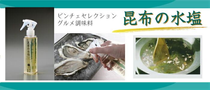 昆布の水塩