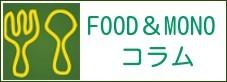 FOOD&MONOコラム