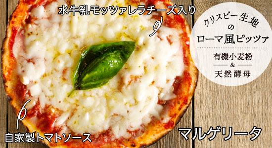 天然酵母・有機食材使用ピザ 「イタリア産オーガニックモッツァレラのマルゲリータ」