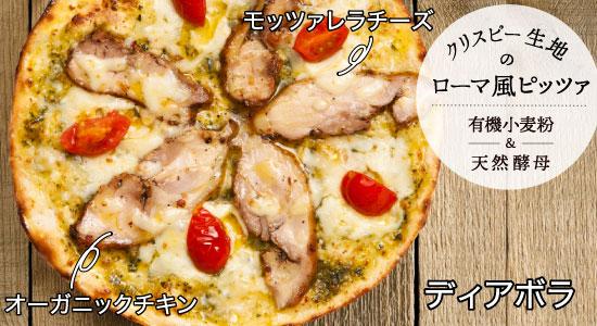 天然酵母・有機食材使用ピザ 「オーガニックチキン ディアボラ」