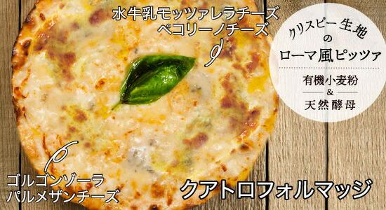天然酵母・有機食材使用ピザ 「クアトロフォルマッジ」