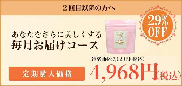 あなたをさらに美しくする毎月お届けコース 初回限定価格5,400円(税込)