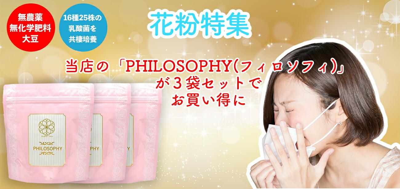 花粉特集 9800円