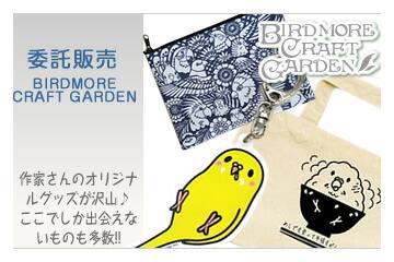【委託販売】バードモアクラフトガーデン♪