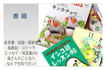 【書籍】医学書、図鑑、飼育所、コミック、エッセイ、写真集などなど